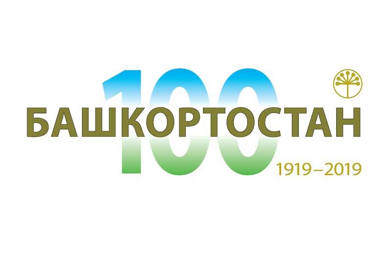 Башҡортостан Республикаһынын 100 йыллығы