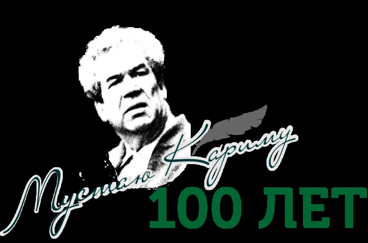 Башҡорт  халыҡ шағиры Мостай Кәримден 100-йыллығы