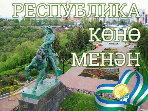 9 октябрь Ҡала мәҙәниәт һарайында Башҡортостан Республика көнөнә арналған байрам сараһы үтте