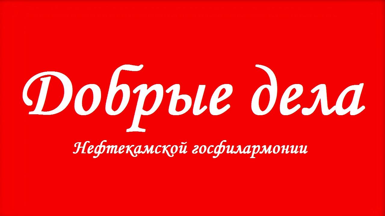"""""""Изге эштәр"""" проекты"""
