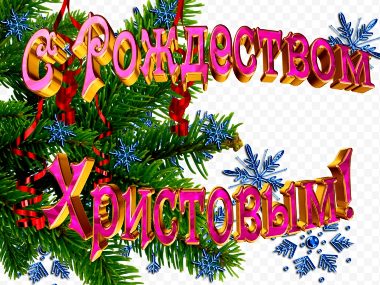 Бөгөн Православ христиандарҙың Раштыуа байрамы көнө!