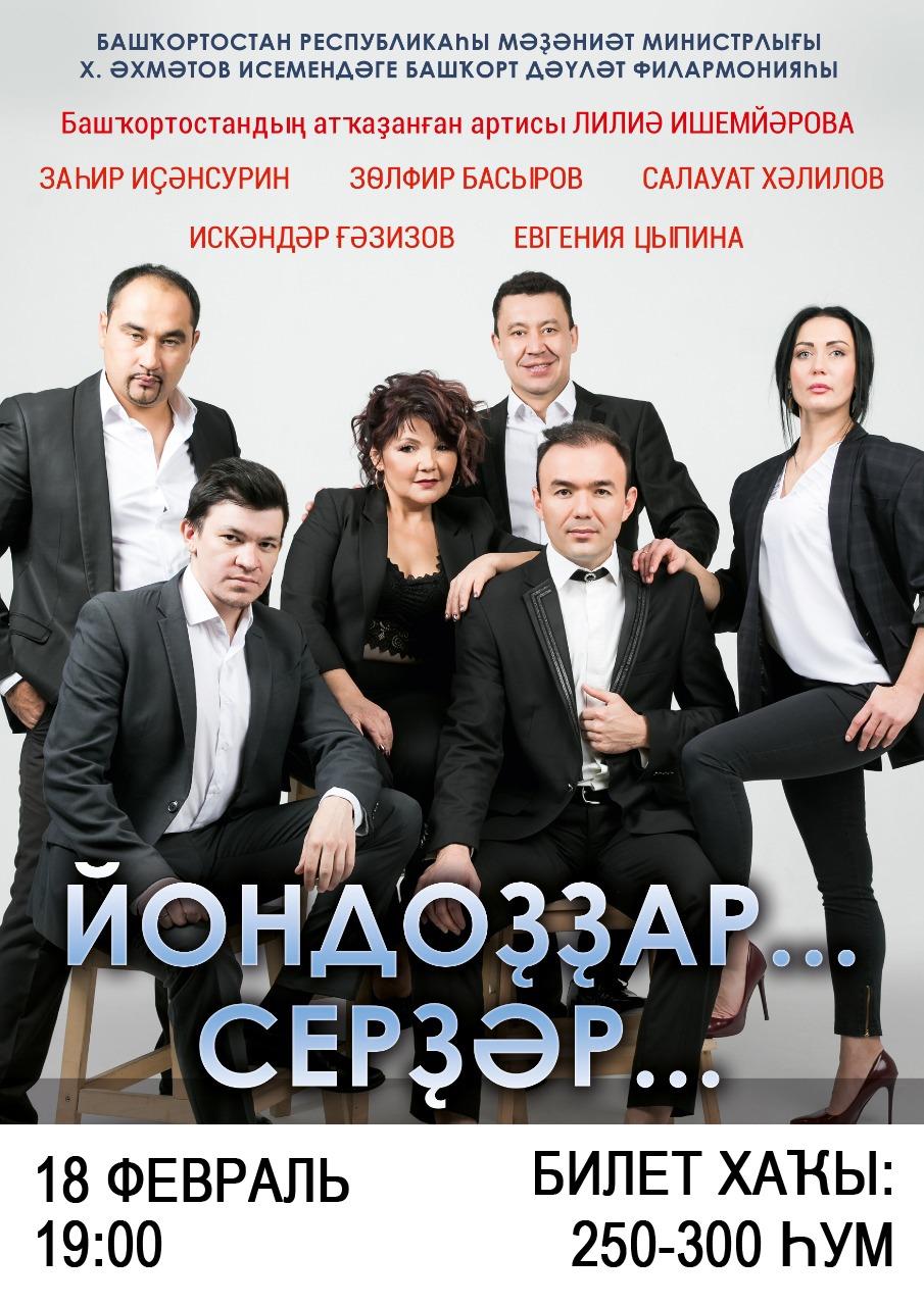 «Йондоҙҙар… Серҙәр…» тип аталған концерт.